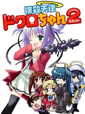 Bokusatsu Tenshi Dokuro-chan! 2nd