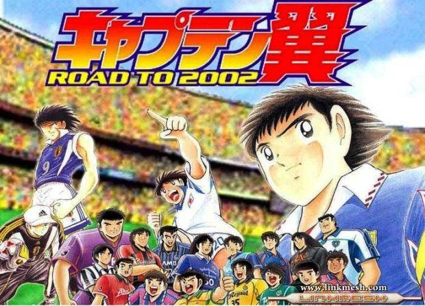 Capitán Tsubasa Road To 2002