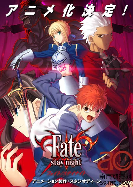 Fate Stay Night.