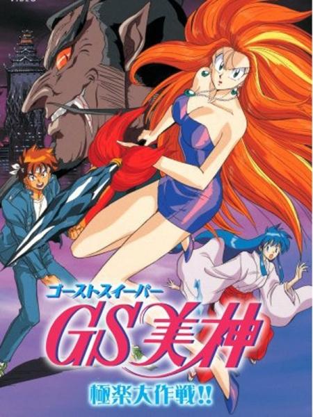 Mikami la Cazafantasmas - La Gran Batalla del Paraíso