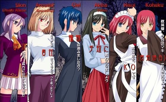 Shingetsutan Tsukihime personajes